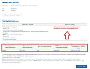 Как узнать о блокировке счета: проверяем сайт налоговой