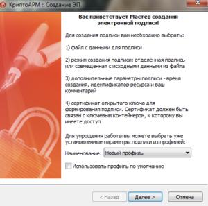 Пошаговая инструкция подписания файла электронной печатью
