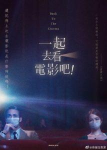 «Возвращение в кино»: В Китае выпустили афиши с героями кино в защитных масках